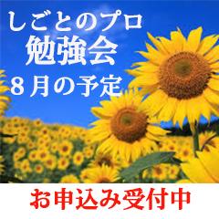 8月の勉強会予定
