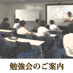 開催中のセミナー