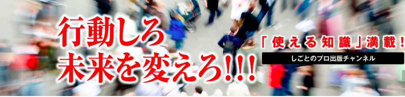 しごとのプロ出版チャンネル