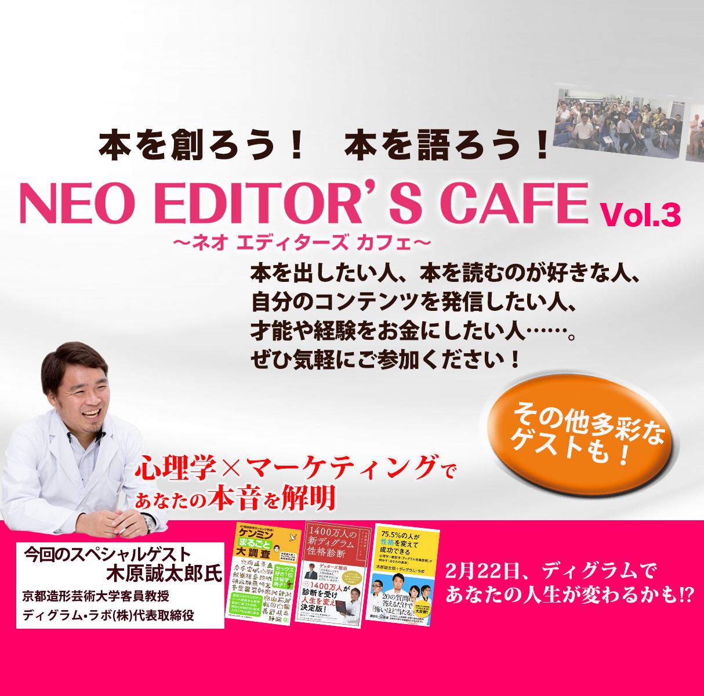2月22日 NEO EDITORS CAFE vol.3  木原誠太郎氏