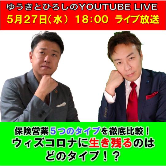 5/27 18:00 ゆうきとひろしのYoutube LIVE