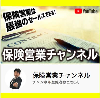 保険営業分野で日本一のチャンネル登録数