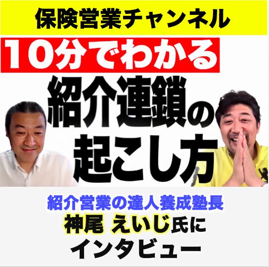 保険営業チャンネル 再生急増中