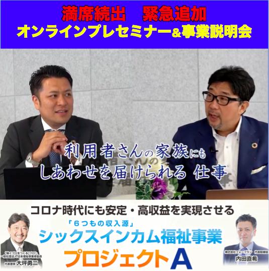 シックスインカム福祉事業 オンラインプレセミナー&事業説明会