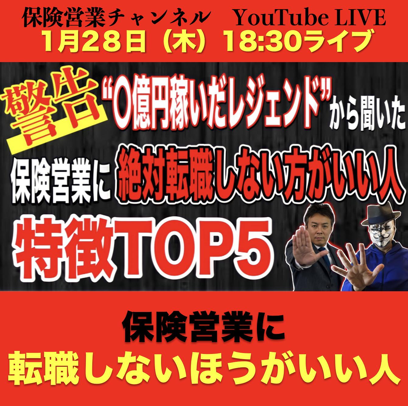 1/28 18:30 保険営業チャンネル YouTube LIVE