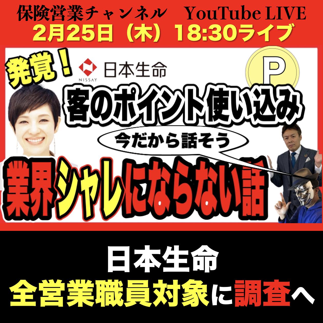 2/25 18:30 保険営業チャンネル YouTube LIVE