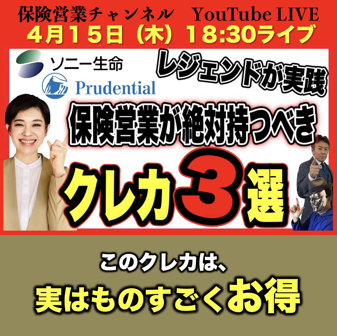 4/15 18:30 保険営業チャンネル YouTube LIVE