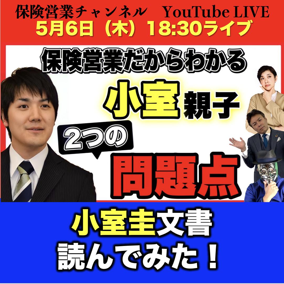 保険営業チャンネル YouTube LIVE