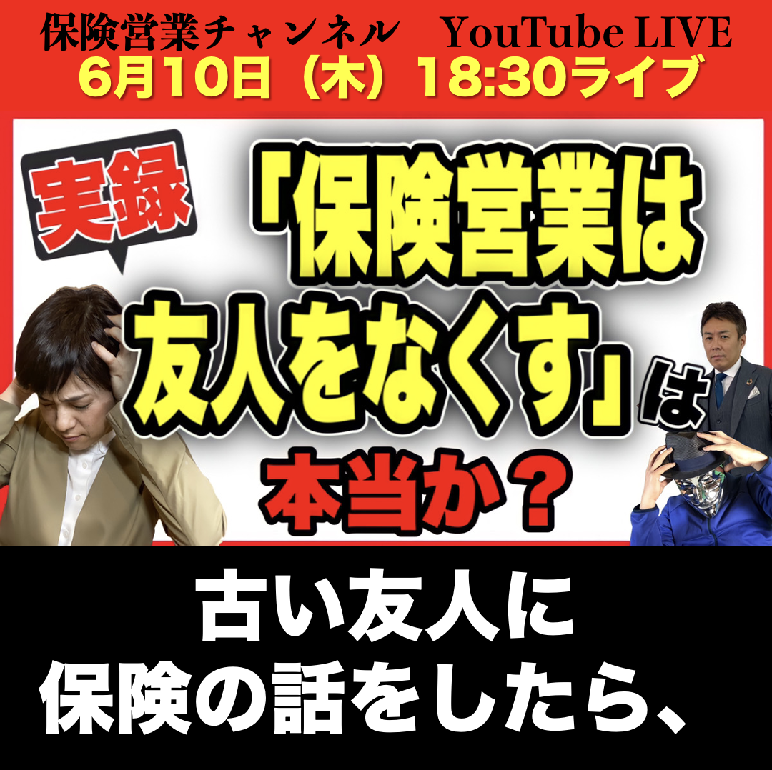 6/10(木) 18:30 保険営業チャンネル YouTube LIVE