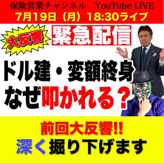 7/19(月) 18:30 保険営業チャンネル YouTube LIVE