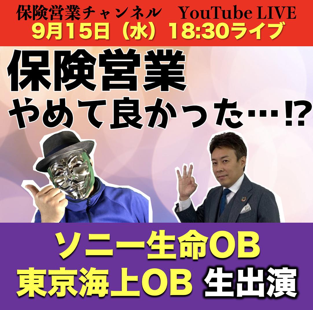 9/15(水) 18:30 保険営業チャンネル YouTube LIVE