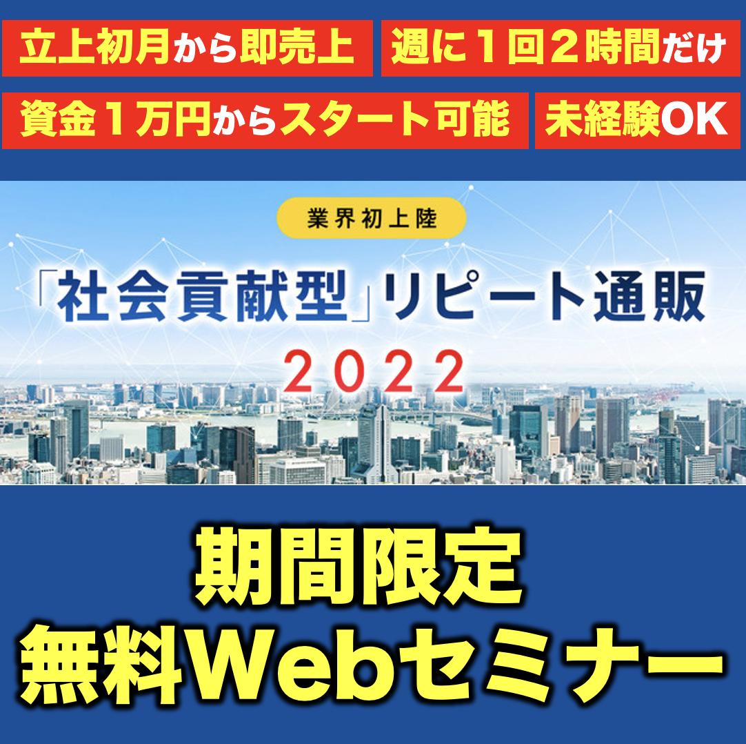 9月30日まで 無料Webセミナーはこちら
