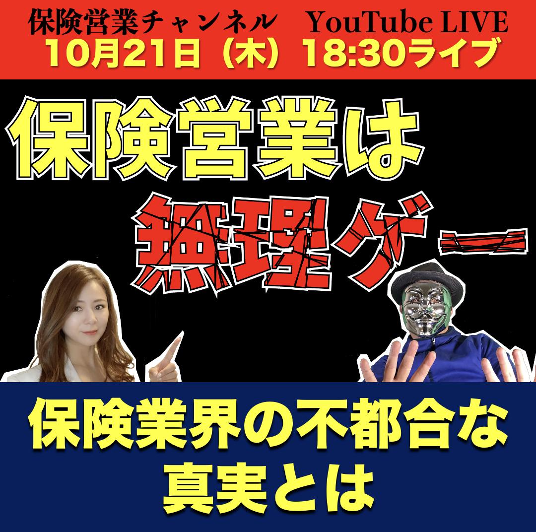 10/21 18:30 保険営業チャンネル YouTubeライブ